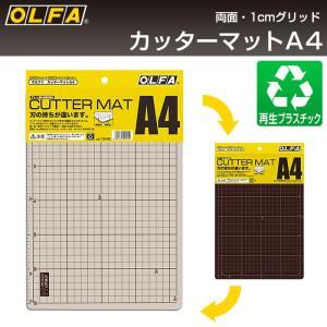 オルファ OLFA カッターマット A4 134B (メール便対応・4個まで)