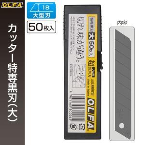 オルファ OLFA カッター替刃 特専黒刃(大) LBB50K
