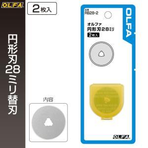 オルファ OLFA 円形刃28ミリ替刃 RB2...の関連商品2