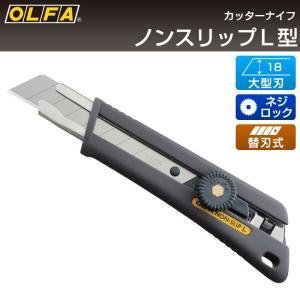 オルファ OLFA カッターナイフ ノンスリップL型 148BG