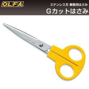 オルファ OLFA Gカットはさみ 169B (メール便対応・3個まで)