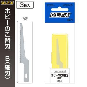 ホビーのこ用替刃。挽き廻しに適した細刃。3枚入り。  のこ刃/刃厚:0.35mm/材質:SK-45 ...