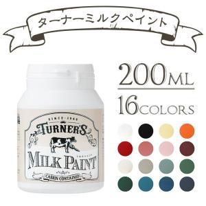 ミルクペイント 200ml ターナー色彩