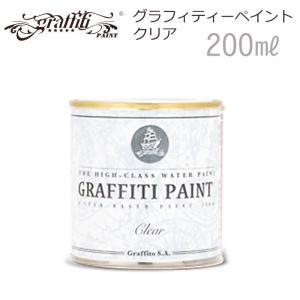 水性塗料 グラフィティーペイント クリア 200ml