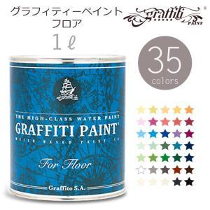ペンキ 水性 塗料 グラフィティーペイント フロア 1L GRAFFITI PAINT FOR FL...