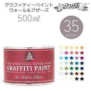 ペンキ 水性 塗料 グラフィティーペイント ウォール&アザーズ 500ml GRAFFITI PAI...