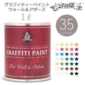 ペンキ 水性 塗料 グラフィティーペイント ウォール&アザーズ 1L GRAFFITI PAINT ...