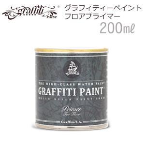下塗り塗料 グラフィティーペイント フロアプライマー 200ml