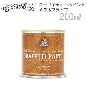 下塗り塗料 グラフィティーペイント メタルプライマー 200ml