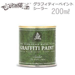 下塗り塗料 グラフィティーペイント シーラー 200ml