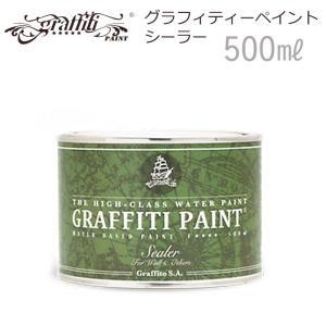 下塗り塗料 グラフィティーペイント シーラー 500ml