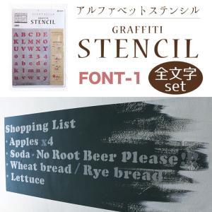 ステンシルシート グラフィティーステンシル 全文字セット FONT-1