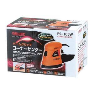 RELIEF PS-105W パームグリップコーナーサンダー