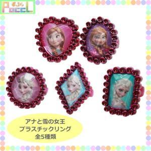 アナと雪の女王 ディズニー リング 指輪 プラスチック 013051529369 キャラクター グッ...
