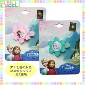 アナと雪の女王 ディズニー 結晶型ヘアクリップ Frozen 4891582582437 キャラクタ...