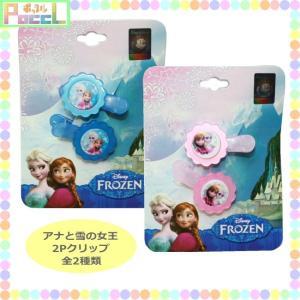 アナと雪の女王 ディズニー 2Pヘアクリップ Frozen 4891582583748 キャラクター...