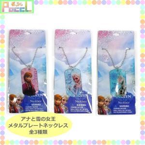 アナと雪の女王 ディズニー ネックレス メタルプレート付 Frozen 67863448570 キャ...