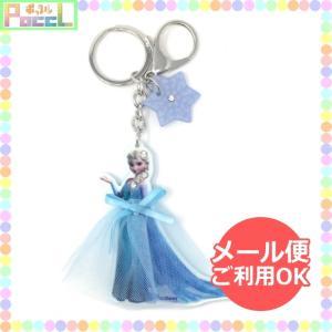 1000円ポッキリ アナと雪の女王 ゴージャスドレスキーホルダー(エルサ) 694103340795...