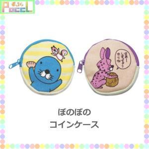 ぼのぼの コインケース BO-CC012BO-CC013 キ...