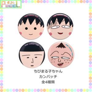 ちびまる子ちゃん キャラクターデザインの商品一覧 通販 Yahoo