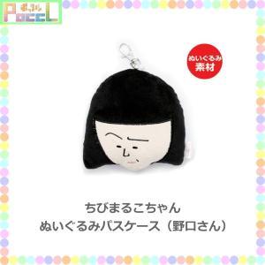 ちびまる子ちゃん パスケース ぬいぐるみ(野口さん) CM-PK012 キャラクター グッズ メール便OK poccl