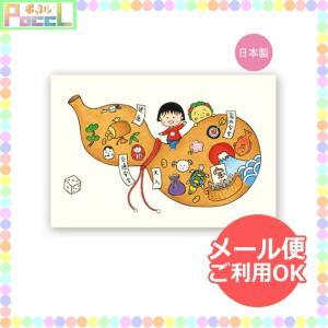 ちびまる子ちゃん 原画ポストカード(福あつめ ひょうたん)CM-PT600 キャラクター グッズ メール便OK|poccl