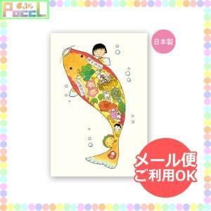ちびまる子ちゃん 原画ポストカード(福あつめ 鯉)CM-PT601 キャラクター グッズ メール便OK|poccl