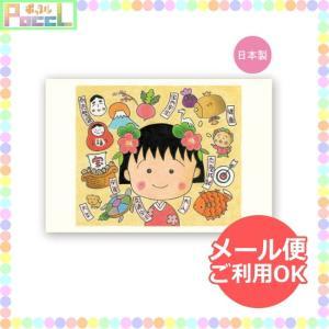 ちびまる子ちゃん 原画ポストカード(福あつめ まる子)CM-PT602 キャラクター グッズ メール便OK|poccl