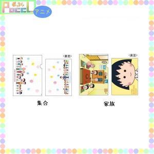 ちびまる子ちゃん クリアファイル A4 CM041- キャラクター グッズ メール便OK|poccl