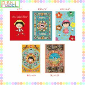 ちびまる子ちゃん ポストカード CM507 キャラクター グッズ メール便OK|poccl