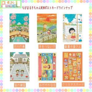 ちびまる子ちゃん ポストカード NEW CM507 キャラクター グッズ メール便OK|poccl
