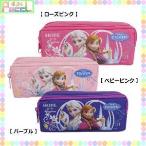1000円ポッキリ アナと雪の女王 ディズニー プリンセス ペンポーチ 2ジッパー CO-PL-NT...