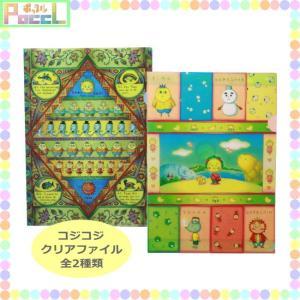 コジコジ クリアファイル A4サイズ  cojicoji KG-CF キャラクター グッズ メール便OK|poccl
