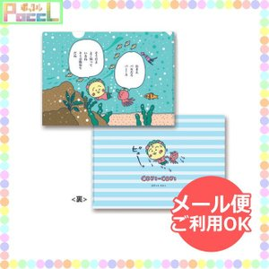 コジコジ クリアファイル A4(コジコジとタコ) cojicoji KG-CF004 キャラクター グッズ メール便OK|poccl