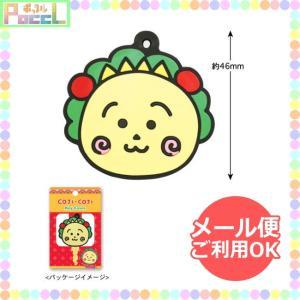 コジコジ キーカバー(コジコジ) cojicoji KG-KE015 キャラクター グッズ メール便...