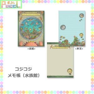 コジコジ メモ帳(水族館) cojicoji KG-MP013 キャラクター グッズ メール便OK