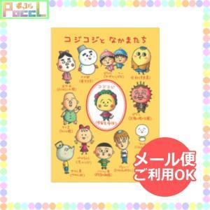 コジコジ B6ノート(コジコジと仲間達)cojicoji KG-NO001 キャラクター グッズ メ...