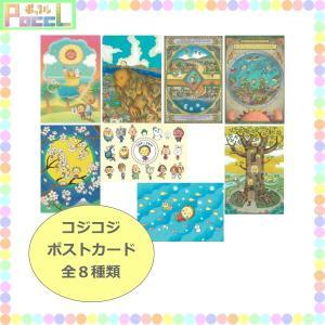 コジコジ ポストカード cojicoji KG-PT022 キャラクター グッズ メール便OK