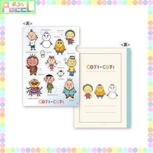 コジコジ クリアファイル A4(コジコジと仲間達) cojicoji KG041-01 キャラクター グッズ メール便OK|poccl