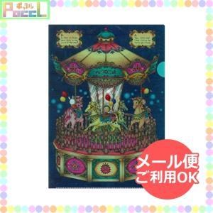 コジコジ クリアファイル A4(メリーゴーランド) cojicoji KG041-02 キャラクター グッズ メール便OK|poccl