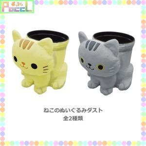 【ねこ/キャラクター/ダストボックス/ネコ/子猫/猫/ごみ箱/おしゃれ】 ネコ好きにはたまらない、ね...