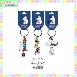 ムーミン キーリング  MO-KR0 キャラクター グッズ メール便OK|poccl
