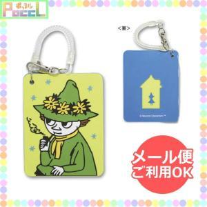 ムーミン パスケース(スナフキングリーン)MO-PK021 キャラクター グッズ メール便OK poccl