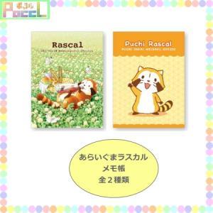あらいぐま ラスカル メモ帳 Rascal the Raccoon RA-MP012RA-MP013 キャラクター グッズ メール便OK