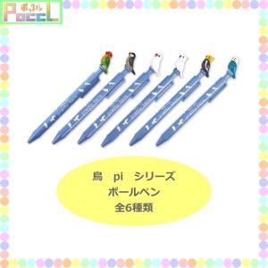 鳥 Pi ボールペン RB-BP キャラクター グッズ メール便OK|poccl