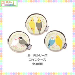 鳥 pi コインケース RB-CC0 キャラクター グッズ メール便OK|poccl