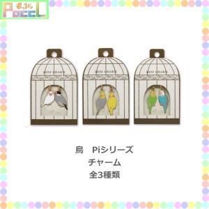 鳥 Piシリーズ チャーム RB-FC キャラクター グッズ メール便OK|poccl