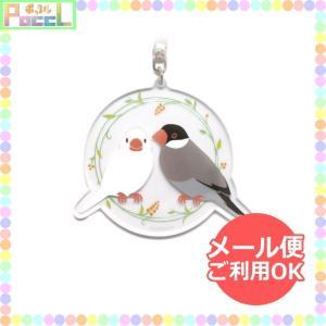 鳥 Piシリーズ アクリルキーホルダー(文鳥)RB-KH001 キャラクター グッズ メール便OK|poccl