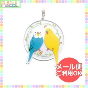 鳥 Piシリーズ アクリルキーホルダー(セキセイインコ)RB-KH003 キャラクター グッズ メール便OK|poccl