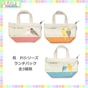 鳥 Pi ランチバック RB-LB キャラクター グッズ メール便OK|poccl